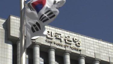 韓国の国債金利上昇で懸念、中央銀行が2兆ウォン規模の買いオペ実施