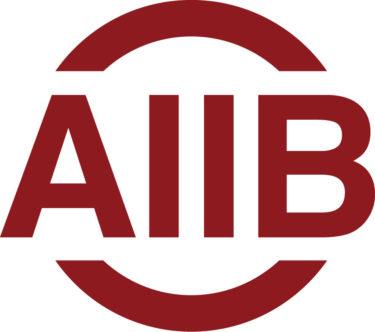 韓国政府「AIIBは資金余力が豊富、韓国企業のパートナーに適してる」 受注を積極支援