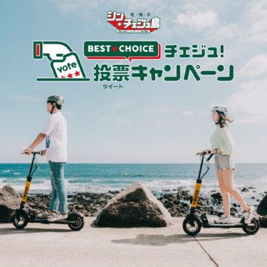 韓国済州島が日本人向け観光企画を立ち上げ 自宅にいながら参加し楽しめる