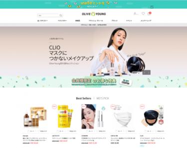 韓国ドラッグストア大手が日本語サービス開始 5千以上の韓国化粧品など入手可能に