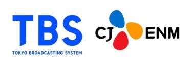 TBSと韓国エンタメ大手CJ ENMが戦略的パートナーシップ…世界市場を目標に協業