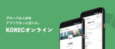 韓国人材採用特化プラットフォーム「KOREC」が500名登録突破…トリリンガルも多数登録