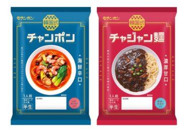 「韓国式中華」を家で食べれる…モランボンが「韓国式チャンポン」と「チャジャン麺」を発売