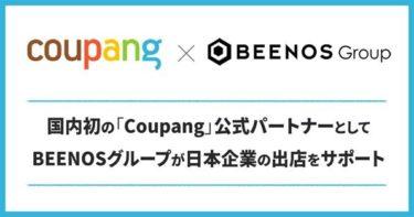 BEENOSが韓国クーパンと業務提携 日本企業の韓国進出をサポート