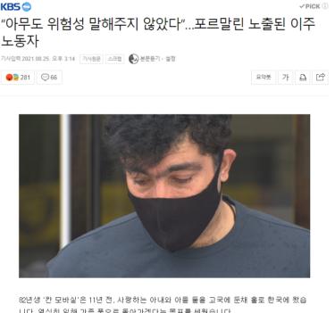 韓国で白血病の外国人労働者 「職場で発癌性物資を扱うも、危険性知らされず」