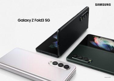サムスンが折り畳みスマホ新製品「Galaxy Z Fold3」を公開 前作より約4万円安く