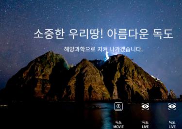 韓国海洋当局「独島中継、日本政府の抗議に関係なく引き続き進める」