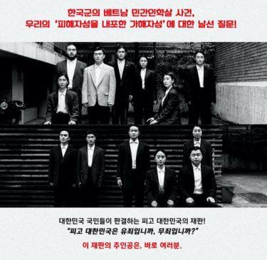 ベトナム戦争時の韓国軍の民間人虐殺を扱った演劇、ソウルで上演へ…裁判形式で観客が陪審員に