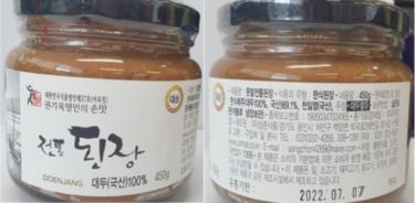 韓国の伝統ミソから発がん性物質検出・リコール 「処罰が甘いからこうなる」ネット民