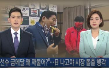河村市長のメダル噛み行為、韓国も30紙以上が報道 「選手の血と汗への尊重が欠如」「2年前にも少女像展示に座り込み」