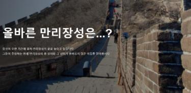韓国市民団体、中国の歴史歪曲論破サイトを開設 「万里の長城を朝鮮半島内部まで伸ばすな」