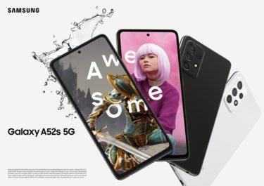 サムスンが「Galaxy A52s 5G」を発売 コスパ重視の普及モデル