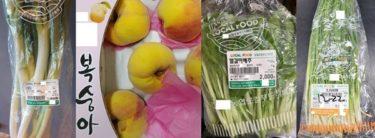 韓国の農協直販野菜から残留農薬検出 基準値22倍のネギ、3.6倍の白菜など