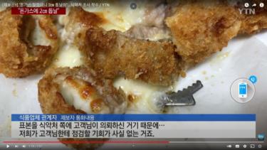 韓国でトンカツから刃 子供に食べさせる直前「ゾッとした」 メーカー側は否定