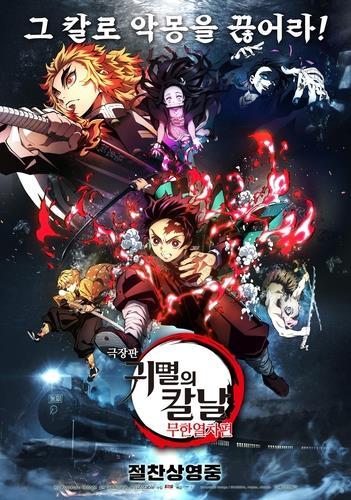 韓国の月別映画観客数が過去最低も「鬼滅の刃」は大ヒット