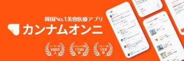 韓国初の整形口コミアプリ「カンナムオンニ 」が日本でも人気…業界1位に迫る