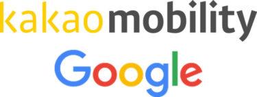 グーグル、カカオモビリティに560億投資…様々な分野で提携へ