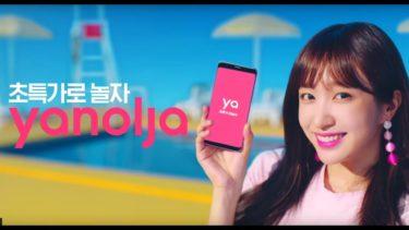 SBビジョンファンドが韓国ユニコーン「ヤノルジャ」に1920億円投資 正式発表