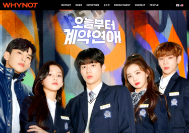 KDDIファンドが韓国のドラマ制作会社に出資…日本市場進出もサポートか
