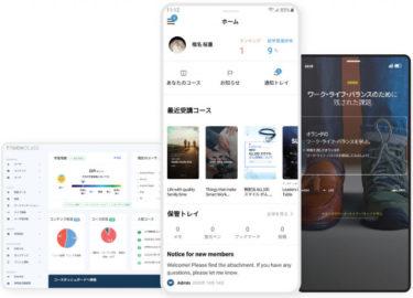 韓国のテック企業、静岡教育委員会のeラーニングシステム事業に協力 自社ソリューションを提供