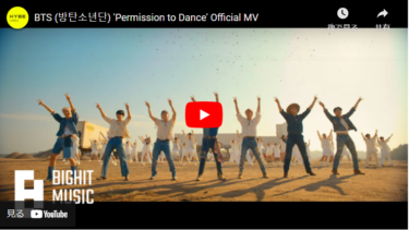 BTS所属のハイブの株価が4.76%↑ 新MV「Permission to Dance」公開など好感か