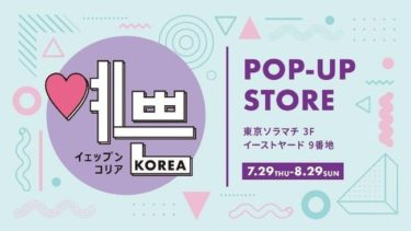 韓国の人気コスメを集めたポップアップストアが東京ソラマチにオープン