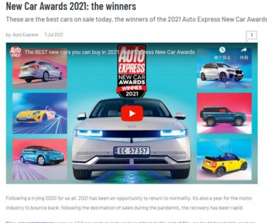 現代自動車のEV「アイオニック5」が英自動車評価で最高賞受賞
