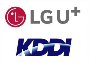 KDDIと韓国LGユープラス、6Gなどで業務提携結ぶ