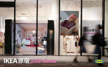 釜山国産広告祭のノミネート作品が発表 国別では日本が最多選出…イケア原宿の広告に注目集まる