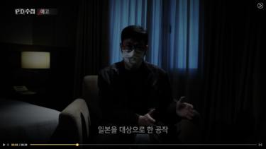 韓国情報機関が日本の極右を支援してきた⁈「接待や情報共有も」韓国MBCが爆弾級スクープ予告