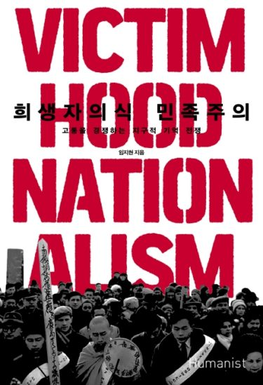 韓国紙「韓国人は歴史を過剰に文脈化する」「加害者・被害者の二分法では植民地批判できず」