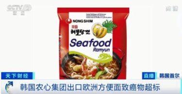 中国でも「韓国ラーメン販売中止」に関心高く 「失望した」「人気ブランドだったが否定認識広がる懸念」