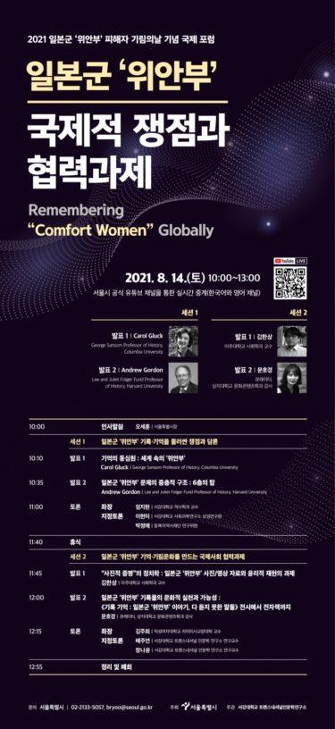 ソウルで慰安婦問題の国際フォーラム開催 「日韓の政治問題を離れ国際的な協力案を」