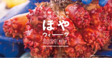 東北と韓国をつなぐ「ほや」 東京新大久保で「ほや」イベントが開催(8/24~29)