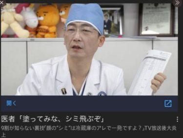 韓国医学会の権威、日本の広告に無断起用される 「許せない」ネット民