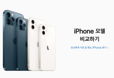 韓国紙「アップルは韓国を差別している」「冷遇されても毎年1兆の固定収入献上」