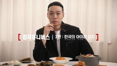 韓国がキムチの国際広報動画「キムチユニバース」を公開 起源論争のなか独自性などPR