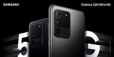 サムスン「Galaxy S20 Ultra」が韓国で4万円以下に カメラ1億画素&100倍ズームのプレミアムフォン