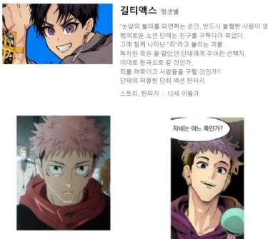 韓国の漫画が『呪術廻戦』を剽窃か 「あまりに遠慮なくパクったようだ」ネット民