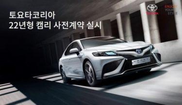 韓国紙「トヨタのカムリが韓国で販売量拡大中」「優れたハイブリッド技術が競争優位に」
