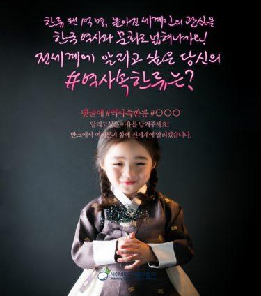 韓国市民団体、歴史論争に韓流ファン1億人を「動員」へ 「日本の歪曲が世界中に拡散」